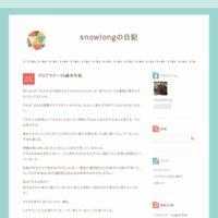 snowlongの日記