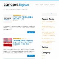 ランサーズ(Lancers)エンジニアブログ